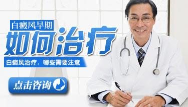 白癜风患者怎样坚持早期治疗