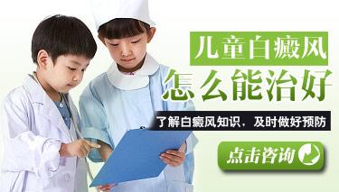 儿童白癜风怎么治疗好