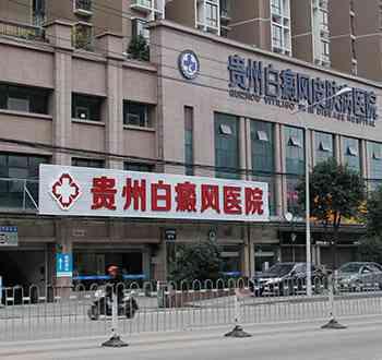 贵州白癜风医院医院